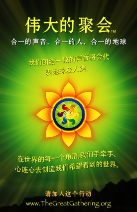The Great Gathering Simplified Chinese Poster